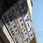 都営霞ヶ丘アパートの外苑マーケット 『原宿・青山フォトウォーク』 その4