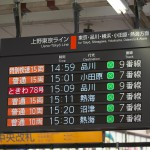 【Tokyo Train Story】上野から沼津へ