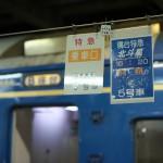 【Tokyo Train Story】寝台特急北斗星の乗車案内板