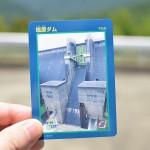 塩原ダムで人生初のダムカードをゲット! 『塩原元湯温泉大出館の旅』 その10