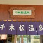 千本松牧場内にある千本松温泉で旅の疲れを癒してみた 『塩原元湯温泉大出館の旅』 その13(最終回)