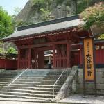 岩壁に彫られた日本最古の石仏である大谷観音を参拝する 『夏の青春18きっぷの旅2015 栃木編』 その4