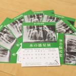 平成27年(2015年)8月8日(土)~16日(日) ぎゃらりーKnulpにて「水の惑星展」が開催 とくとみの写真も展示されます