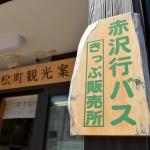 中央本線の上松駅から森林鉄道が走る赤沢自然休養林へとバスで移動する 『夏の長野旅2015』 その21
