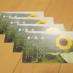 平成27年(2015年)9月19日(土)~27日(日) 千駄木にあるぎゃらりーKnulpでの「夏の思い出」展でとくとみの写真が展示されます!