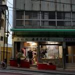 高低差がある熱海の街をぶらりと歩いてみた 『夏の青春18きっぷの旅2015 三島編』 その10(最終回)