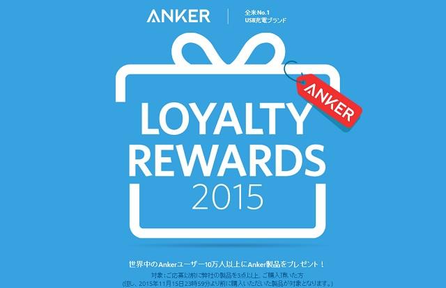 【一足先のクリスマスプレゼント】11月15日以前にAmazonでAnker製品を3個以上ご購入頂いた方にAnker製品を無料で1つプレゼント!10万個総取り!