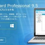 【PR】写真データが入っているSDカードをフォーマットしてしまった!?そんな時はJPEGだけでなくRAWにも対応したデータ復旧ソフトのData Recovery Wizard Professional 9.5があれば安心です!
