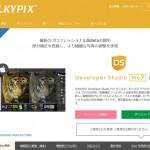 RAW現像ソフトのSILKYPIX Developer Studio Pro 7のベータ版が無料で試用できます!