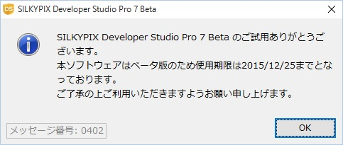 SILKYPIX Developer Studio Pro 7 Beta