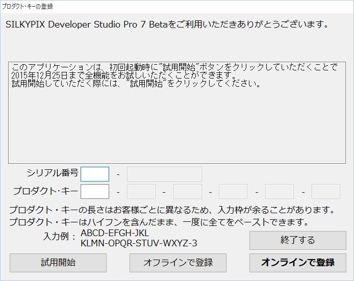 SILKYPIX Developer Studio Pro 7 Beta
