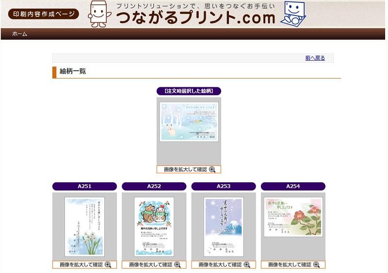 つながるプリント.com @ Amazon.co.jp