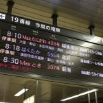 上越新幹線の2階席に乗って紅葉が待っている新潟県の越後湯沢へ!『新潟・群馬紅葉紀行 2015』 その1