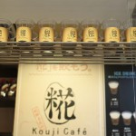 【カフェ】糀って美味しい!越後湯沢駅構内の糀カフェで飲んだ糀ラテきなこが意外なほど美味だった話『新潟・群馬紅葉紀行 2015』 その6