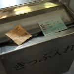 ゆめぞらループ号での楽しみはトレインシアターだけでなく、土合駅の駅舎見学と湯檜曽ループにもあり!『新潟・群馬紅葉紀行 2015』 その8
