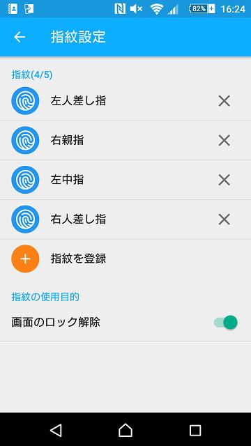 Xperia Z5での指紋認証