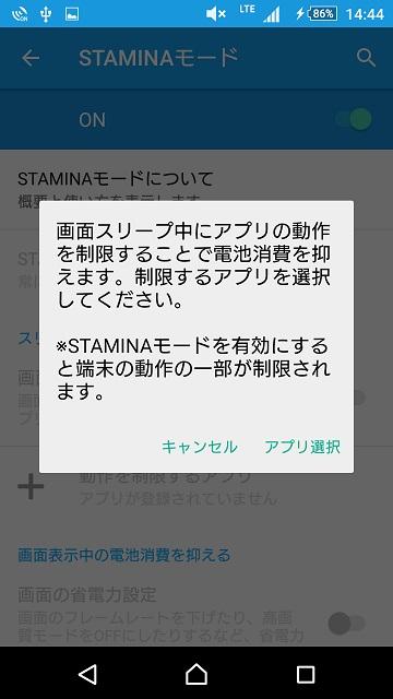 Xperia Z5シリーズでのSTAMINAモードの設定方法