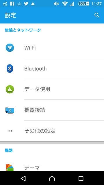 Xperia Z5にUSB機器を接続する方法