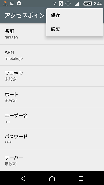 Xperia Z5 Compactでの楽天モバイルの設定方法
