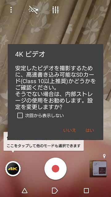 Xperia Z5 CompactにmicroSDカードを設定