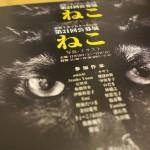 平成27年(2015年)12月19日(土)~27日(日) ぎゃらりーKnulpにて「ねこ展」開催 とくとみは写真の展示とネコだらけなフォトブックの販売をしますよ