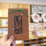 野沢温泉では集印めぐりをして岡本太郎による「湯」が書かれたタオルをゲットしよう! 『信州野沢温泉への旅』 その2