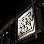 築100年奈良屋旅館に宿泊 ピッカピカの廊下とちょうどいい湯温の温泉におもてなしの心を感じる 『信州野沢温泉への旅』 その10