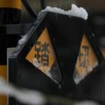 【Tokyo Train Story】雪の踏切標識(都電荒川線)