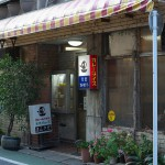 今週の365 DAYS OF TOKYO(1月25日~1月31日) ~ 文京区の路地裏風景