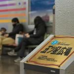 【Tokyo Train Story】上野駅13番線ホームにある五ツ星広場