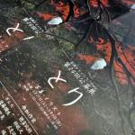平成28年(2016年)2月27日(土)~3月6日(日) 千駄木にあるぎゃらりーKnulpにて「とり」展が開催 とくとみの写真も展示されます