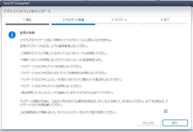 Xperia Z5 COMPACTをAndoroid 6にバージョンアップ