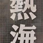 熱海散策で見つけた面白いもの特集 豆相人車鉄道の資料もあり 『春の青春18きっぷの旅 熱海温泉巡り編』 その7