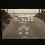 平成28年(2016年)3月19日(土)から27日(日)まで千駄木にあるぎゃらりーKnulpにて「私のふるさと」展が開催 とくとみの写真も展示されますよ