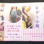 東京近辺の着物好きな方は谷中に集合!4月1日(金)~3日(日)まで谷中のならん葉で仙台から来たモダン小町の着物の展示販売イベント「キテ・ミテ・キモノ」が開催!