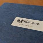 国の登録有形文化財でもある橋本旅館内にある橋本珈琲でのんびりカフェタイム 『春の青春18きっぷの旅 真壁のひなまつり編』 その8