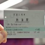 熱海駅の在来線側で駅弁が売り切れ。そんな時でも駅弁を入手できる可能性が高い裏技を紹介 『春の青春18きっぷの旅 熱海温泉巡り編』 その8