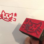 Surfaceクリエイティブワークショップでオリジナルのスタンプを作ってみた!美術の成績が2のとくとみでも簡単に作れちゃいましたよ #Surfaceアンバサダー