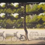 平成28年(2016年)4月9日(土)~4月17日(日) 千駄木のぎゃらりーKnulpで「のりもの」展が開催 とくとみの写真も展示されます!