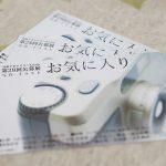 平成28年(2016年)5月28日(土)から6月5日(日)まで千駄木にあるぎゃらりーKnulpで「お気に入り展」が開催 とくとみの写真も展示されます!