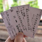 品川から2030円で往復+フリー区間乗り降り自由+横須賀海軍カレーorネイビーバーガーが食べられちゃうよこすかグルメきっぷがかなりお得! 『よこすかグルメきっぷの旅』 その1