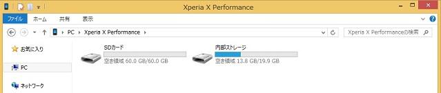 PCからXperia X Performance内部のデータを見る方法 #Xperiaアンバサダー