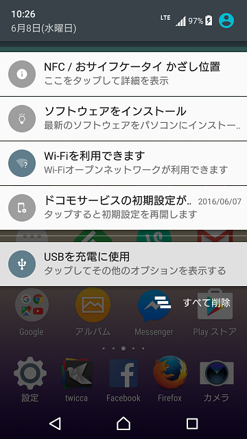 PCからXperia X Performance内部のデータを見る方法 #Xperiaアンバサダー