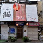 横須賀ブラジャーが飲める街である横須賀マーケットをぶらりと歩いてみる 『よこすかグルメきっぷの旅』 その10