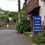 横須賀のどぶ板通りとその周辺の道を歩いて古い建物などを撮影してみる 『よこすかグルメきっぷの旅』 その9