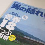 「男の隠れ家」2016年8月号の特集は青春18きっぷ!とくとみの旅の様子も紹介されています!