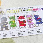 平成28年(2016年)7月23日(土)~31日(日) 文京区千駄木にあるぎゃらりーKnulpにて谷根千動物園「パンダと仲間たち」展が開催 とくとみの動物写真も展示されますよ #地域ブログ