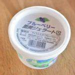 水郡線の常陸太田駅内にある観光案内所で販売している里美ジェラートが美味い! #地域ブログ