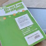 COVIAのBREEZ Book W11の液晶保護シート OverLay Brilliantは簡単にきれいに貼れました #コヴィア #covia #w11