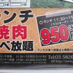 950円でランチ焼肉食べ放題!安くて美味しくてコスパ良すぎな神保町食肉センターの上野店に行ってきた #地域ブログ